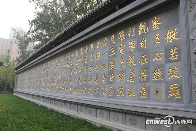 《心经》碑刻大兴善寺揭幕 为全国最大书法碑刻