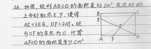 人大附中:数学解答题经典题型及详细答案(26、27)