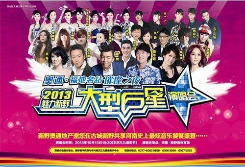 河南史上最强明星阵容演唱会震撼登陆新野