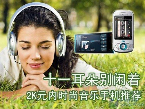 十一耳朵放松 2000时尚音乐手机推荐