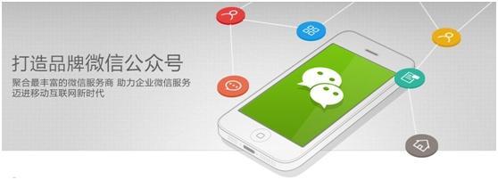 腾讯微信云上线:第三方开发者服务市场