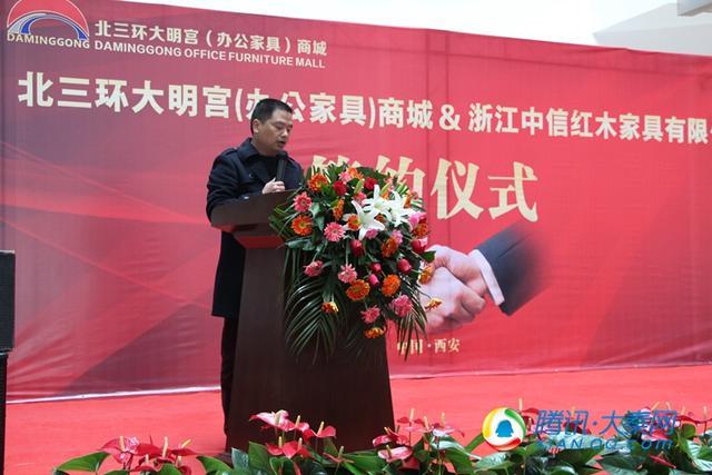 北三环大明宫办公家具商城与中信红木家具签约仪式