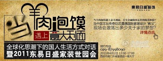 4月2日贾平凹对话东易日盛女总裁杨劲女士