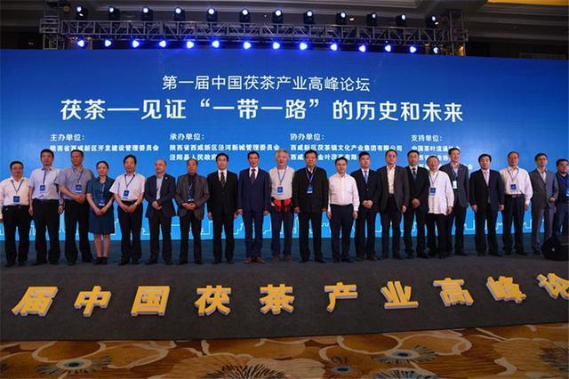 首届中国茯茶产业高峰论坛在西安成功举办
