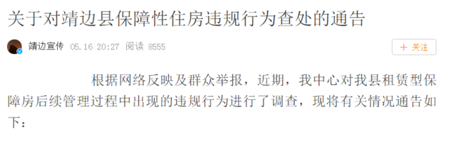 靖边违规出售保障房 4人被取消资格2人限期整改