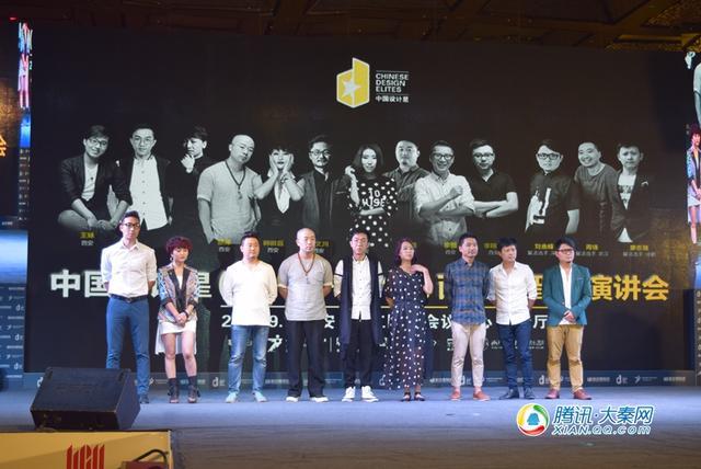 邱洋夺冠 中国设计星西北区晋级赛华丽谢幕