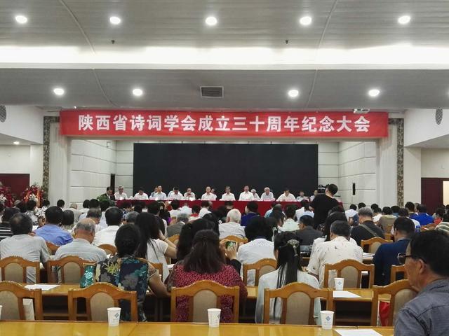陕西省诗词协会成立三十周年系列纪念活动在西安举行