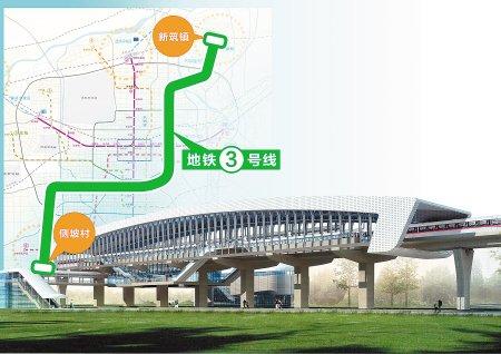 地铁3号线明年开建 24座车站哪个离你家最近