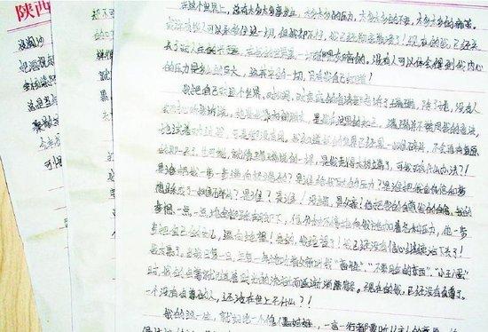 不堪家庭压力 15岁女生留下遗书跳下咸阳湖