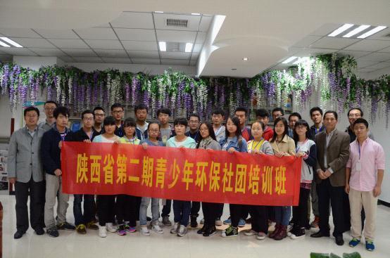 陕西省第二期青少年环保社团骨干培训班开班