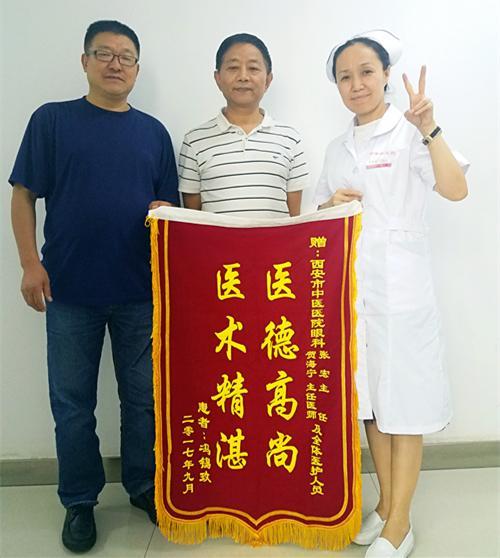 西安市中医医院眼科为白内障患者带来光明