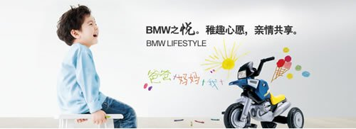 (bmw生活精品)愿和您一起,打造专属于您与孩子的美好童趣与亲子温馨.图片