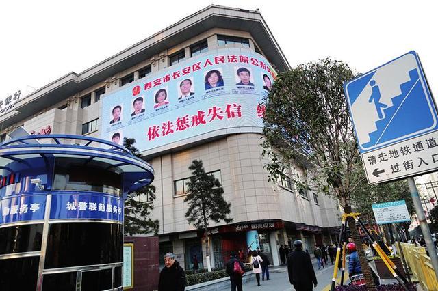 """400余""""老赖""""被西安街头屏幕曝光 引市民驻足"""