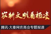 第21届杨凌农高会开幕
