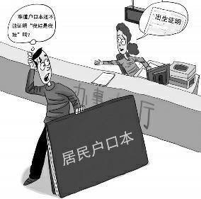 """灞桥区便民服务大厅要求证明""""我娃是我娃"""""""