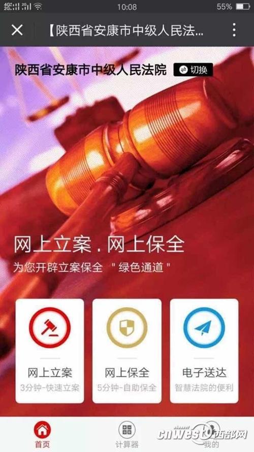 陕西首个网上立案系统安康法院上线 最快3分钟