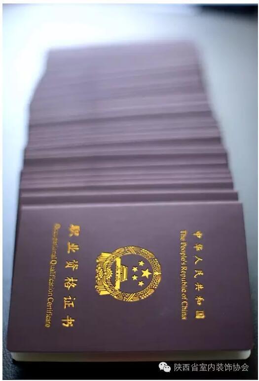 我省首批室内装饰设计师获颁国家职业资格证