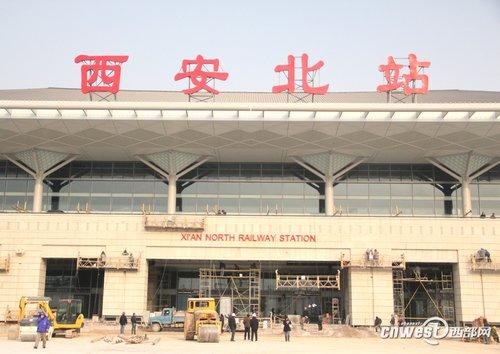 高清组图:西安北客站11日将正式运营