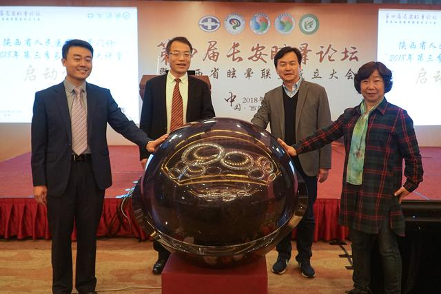 4月14日陕西省眩晕联盟在西安成立