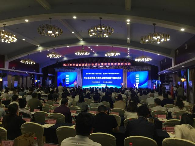2017丝博会柞水县推介会举行 总投资达230.99亿元