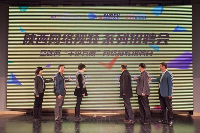 """陕西""""千企万岗""""网络视频招聘会在西安举行"""
