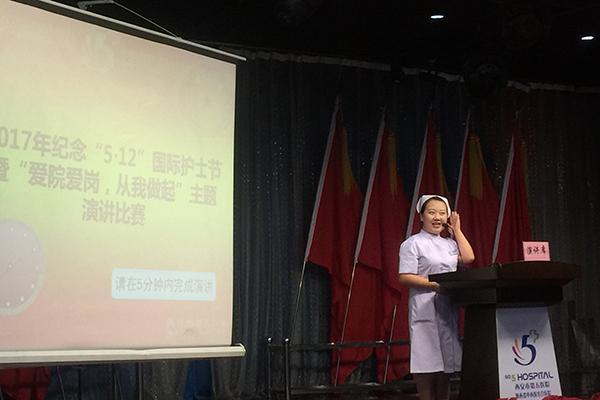 市五院纪念5.12国际护士节 举办主题演讲比赛