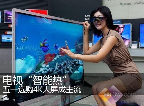 智能电视再掀热潮 五一选购4K大屏成主流