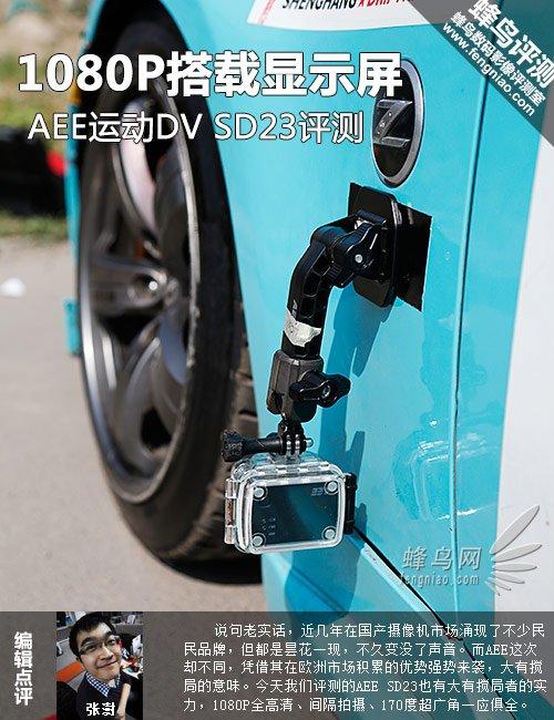 1080P搭载显示屏 AEE运动DV SD23评测