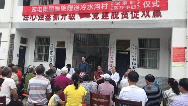 西电集团医院赴宁陕县冷水沟村开展健康扶贫活动