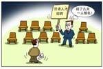 """学小语转型更给力 九个小语种就业前景""""大扫描"""""""