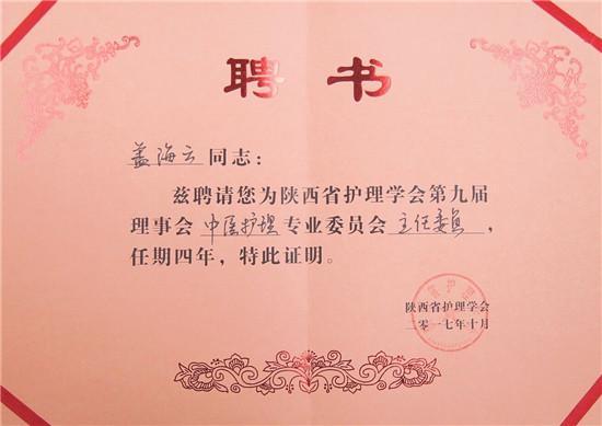 热烈祝贺西安中医医院盖海云主任当选陕西护理学会