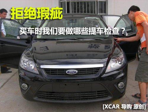 拒绝任何瑕疵 手把手教买车时如何做提车检查