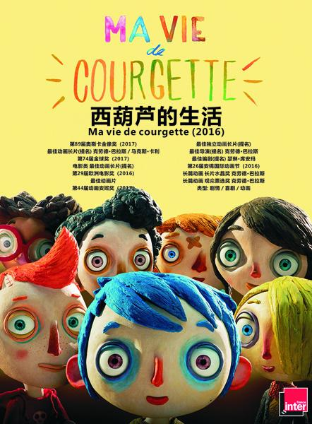 第14届法国电影展西安举办 九部发法国佳作上映