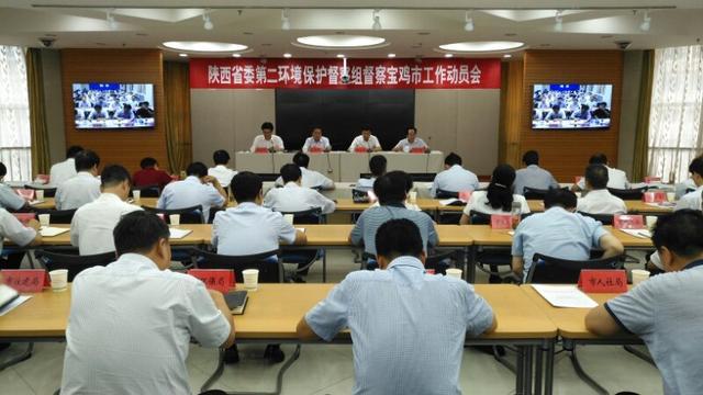 陕西省委第二环境保护督察组督察宝鸡市工作动员会召开