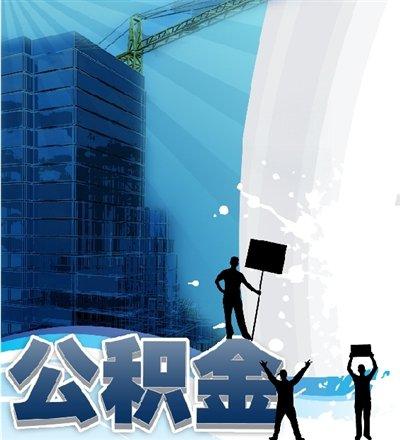 中国四部委全面叫停第三套住房公积金贷款