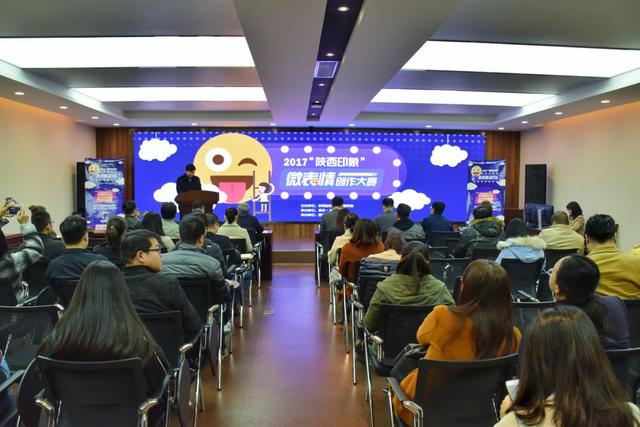 陕西省旅游发展委开展陕西印象微表情创作大赛
