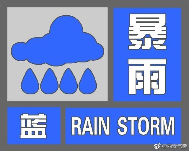 西安继续发布暴雨蓝色预警 未来12小时有强降水