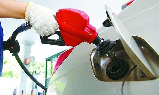 本轮成品油或踩线下调 加满一箱汽油少花约2元