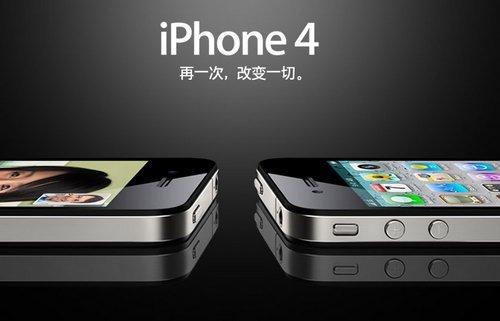 传联通8月底预售iPhone4 16G售5880元