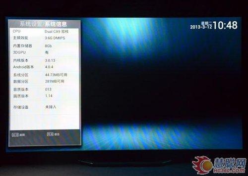 电视机系统信息
