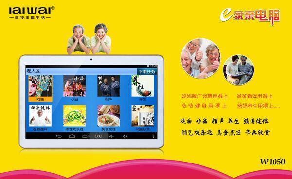 新年礼物推荐 爱华e家亲电脑W1050热销