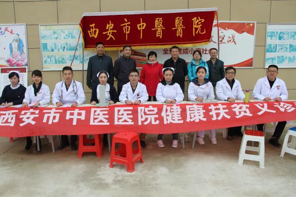 西安市中医医院入村下乡开展精准扶贫活动