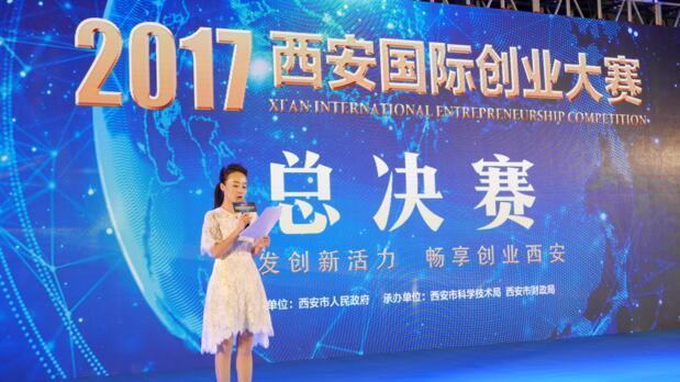2017西安国际创业大赛在索菲特国际会展中心开赛