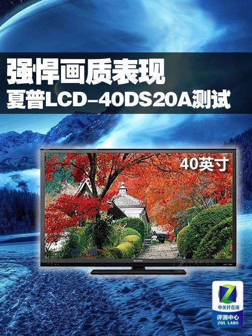 画质优先 夏普新款40英寸液晶电视测试