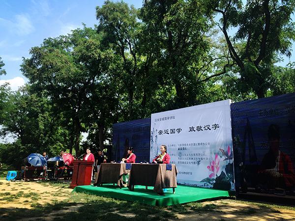 汉长安城国学讲坛开讲 致敬汉字解读国学魅力