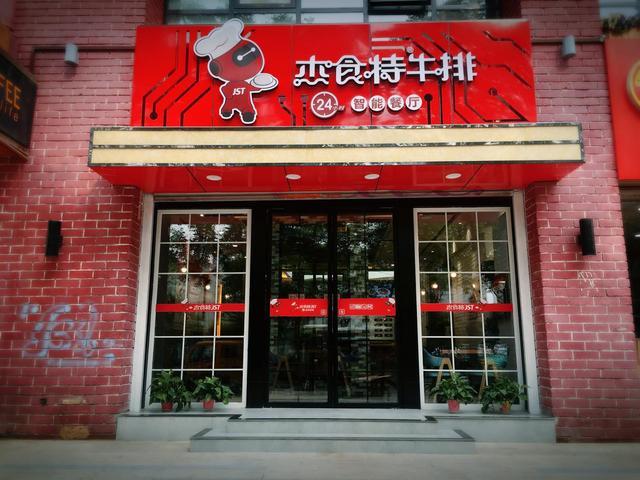 杰食特智美食新品大促中西合璧更多选择优惠餐厅微微信号卖信上图片