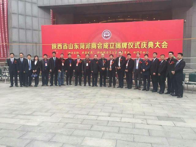 陕西省山东菏泽<a href=http://www.shanghuinews.cn/shanghui/ target=_blank class=infotextkey>商会</a>成立暨关爱环卫工仪式举行