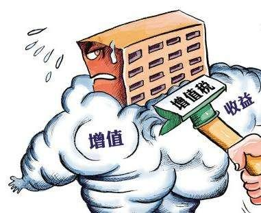 财政部:企业改制重组享三年免征土地增值税优