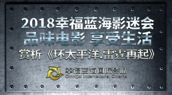 3月蓝海影迷会|看《环太平洋2》机器人打小怪兽