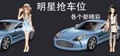 《明星抢车位》是大秦网世园会频道推出的一个全新栏目,高清组图、视频、最新资讯尽在其中